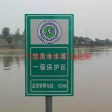 供应广西水资源保护标志牌反光标志牌