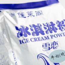 供应质量好的冰淇淋粉,蓬莱阁雪恋硬冰激凌粉批发