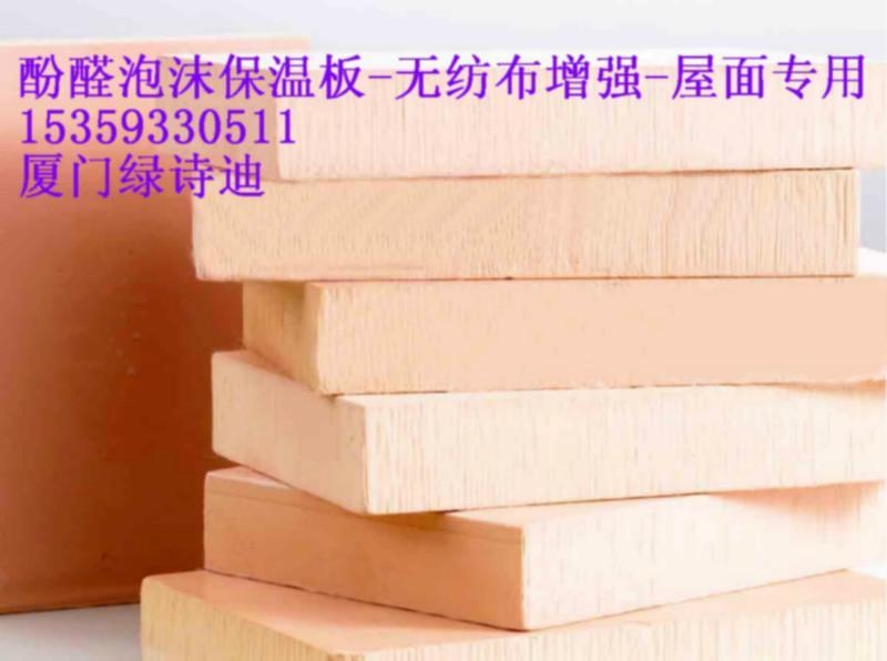 供应酚醛泡沫保温隔热材料