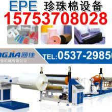 供应epe珍珠棉设备价位,珍珠棉设备联系电话,发泡机生产线批发