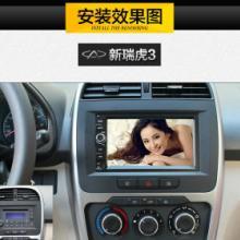 供应虎门哪里可以装奇瑞新瑞虎3DVD导航 专车专用DVD导航 原车屏升级导航批发