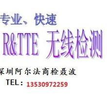 供应深圳车载无线充电器CE认证多少钱13632572865聂波批发