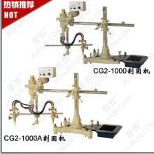 供应广东半自动割圆机,CG2-1000半自动割圆机价格