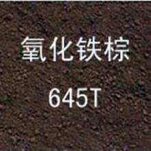 代理供应拜耳氧化铁棕645T优质氧化铁颜料