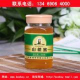 供应山楂蜜天然蜂蜜纯蜂蜜纯天然防治内积不化饱胀腹痛