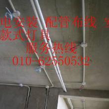 供应用于石景山电路安装维修62550532插座开关更换灯具灯饰安装维修批发
