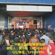 广州第三十一届特许连锁加盟展览会