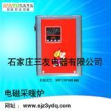 供应新疆阿克苏市三友电磁采暖炉,采暖设备,电加热
