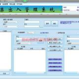 供应门禁管理系统全省最低价-云南省门禁管理系统全省最低价