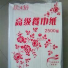 供应餐巾纸