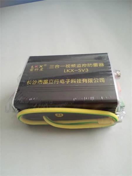 供应三合一视频监控防雷器LKX-SV3