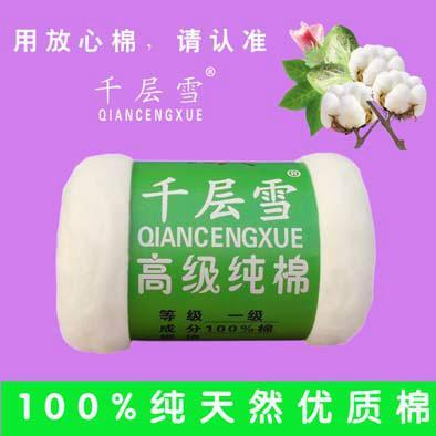 供应安徽棉花价格-合肥棉絮厂-合肥棉花批发市场