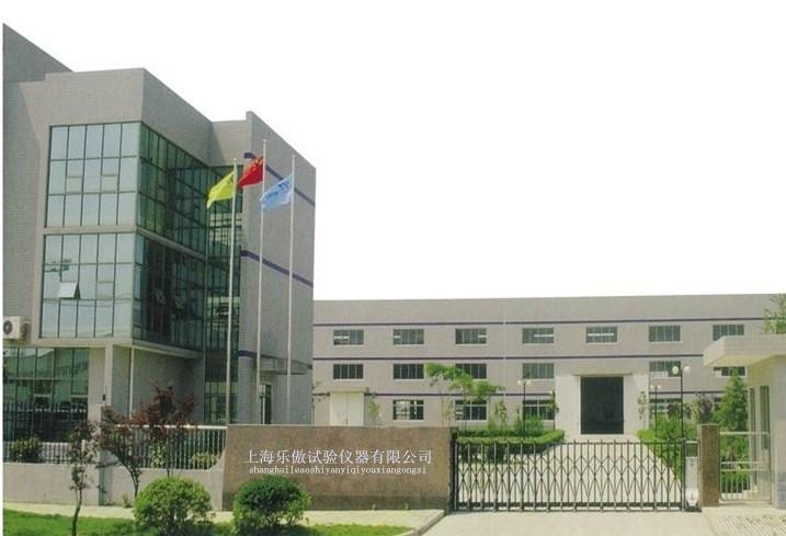 上海乐傲试验仪器有限公司