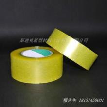 供应黄色胶带半成品