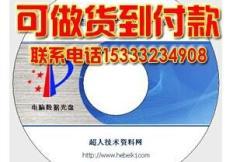 超人技术资料网简介