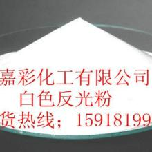 供应厂家批发250目白色粉末高亮反光粉用于帽子服装鞋子高亮反光