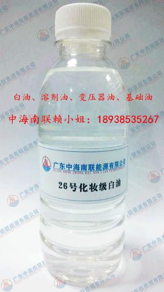 供应26号化妆级白油 日化塑胶行业用白油