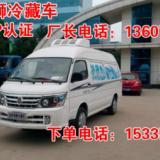供应GSP药品冷藏车