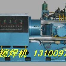 供应:160吨摩擦焊机
