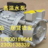 供应元新YS-30A高温油泵 元新YS-30A高温油泵批发
