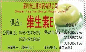 进口食品添加剂维生素E销售