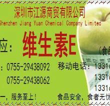 供应进口食品添加剂维生素E,维生素E批发价格,维生素E用途,产品说明图片