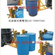 供应叉车专用油桶夹具 双油桶车专用油桶夹具 双油桶搬运夹图片