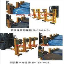 供应叉车专用油桶搬运夹、四油桶搬运夹 编号:AJD-7881440A图片