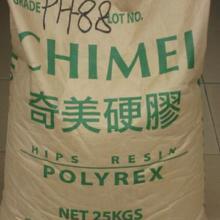 供应HIPS高冲击聚苯乙烯通用塑料批发