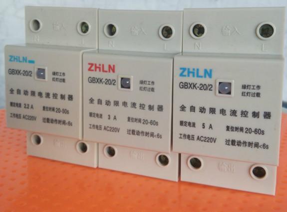 供应gbxk-20/2全自动限电流控制器
