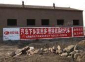 长乐民墙广告|刷墙广告|长乐民墙广告专业制作公司