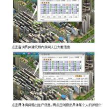 供应河南新乡市居民区网格化管理系统 三维社区网格管理 网格化管理系统开发 网格管理软件