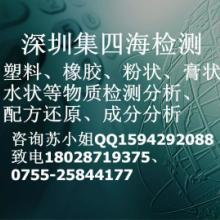 浸水助剂成分检测 天然橡胶全成分分析18028719375