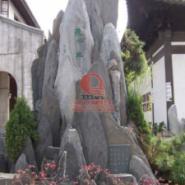 供应专业假山喷泉假树塑石仿木雕塑1瀑布跌水壁画园林绿化屋顶花园景观