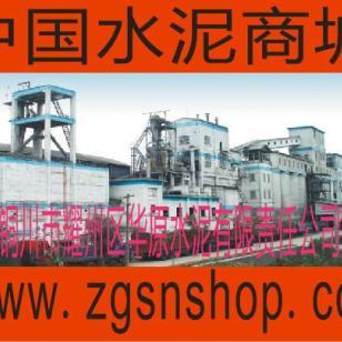 秦岭水泥华原厂图片