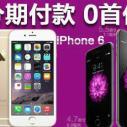 供应昆明iphone6分期付款详细地址-苹果6分期付款具体流程