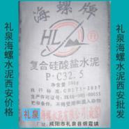 海螺水泥西安销售公司图片