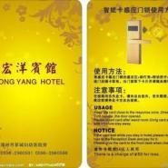 西安PVC卡/房卡制作|西安卡类印刷图片