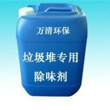 供应垃圾堆除臭剂 万清除臭剂