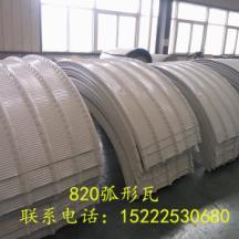 供应820型起拱彩钢板,820型起拱彩钢板价格,820型起拱彩钢板厂家