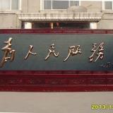 供应长城红木屏风-6米为人民服务屏风