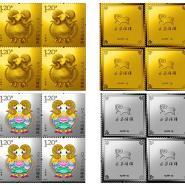 喜气洋洋纯金银邮票四方连图片