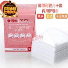 供应爱得利宝宝湿巾80片护理巾DT-8099福建泉州母婴用品(艺儿母婴)儿童图片