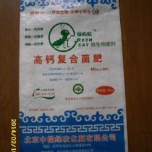 供应绿蚂蚁高钙复合生物菌剂/厂家直销批发