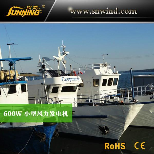 供应风光互补船用小型风力发电机600W_船上供电_风光互补供电系统_600W