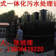 供应车站污水处理设备、楼宇污水处理设备