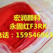 永固红F3RK图片