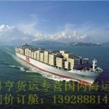 供应云浮到抚顺海运,云浮到抚顺船运,抚顺海运代理