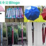 供应雨伞昆明羊年广告伞新款?印字?图片?价格?样品?批量出仓