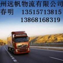 供应杭州至兰州直达,杭州至兰州物流,杭州至兰州专线批发